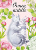 Greeting Card Natali Kit - Cats, congrats to mom